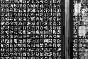 Chinese typography exhibition