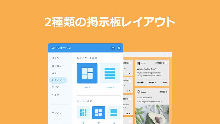 Wixフォーラムの選べる掲示板レイアウト