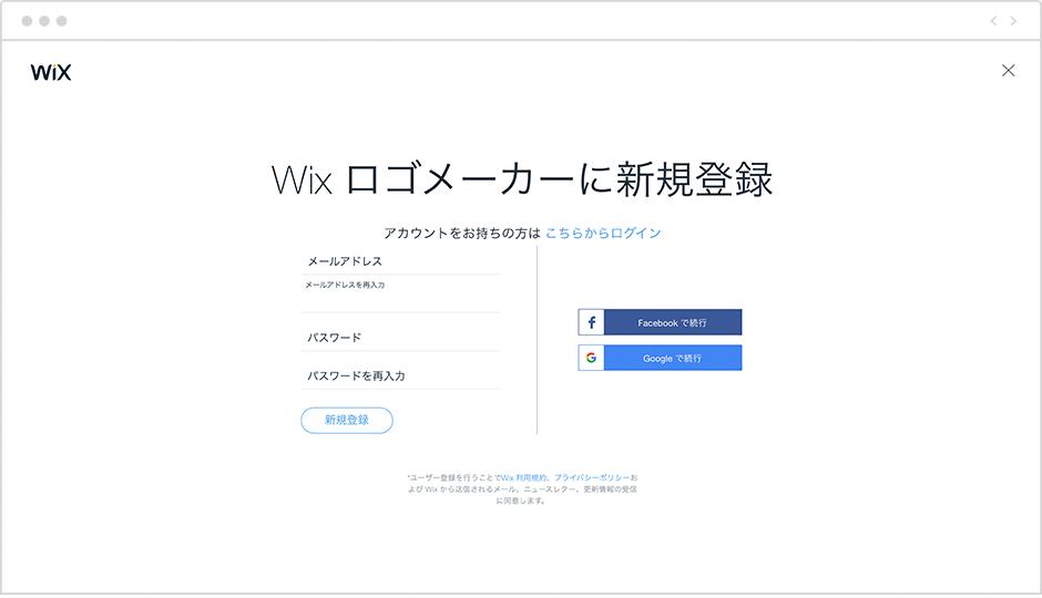 Wixロゴメーカー