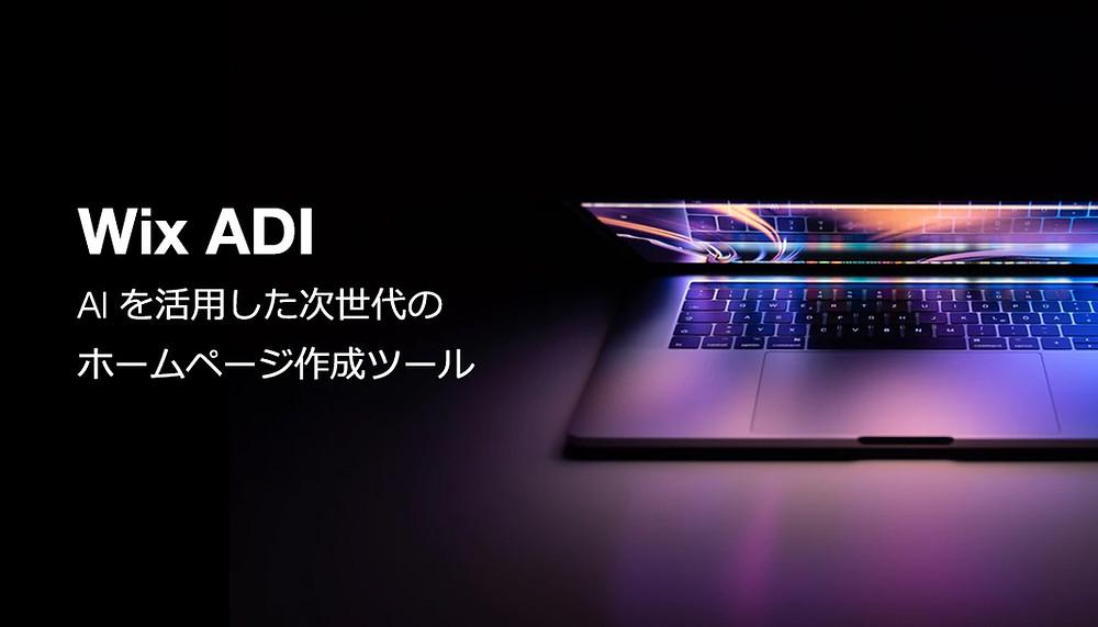 次世代ホームページ作成ツール Wix ADI