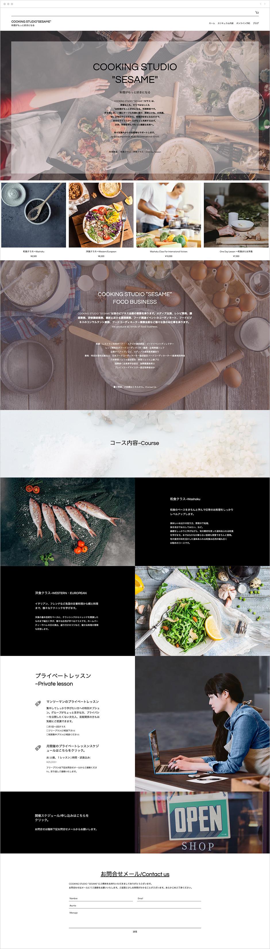"Wix ADI サイト事例 COOKING STUDIO""SESAME"
