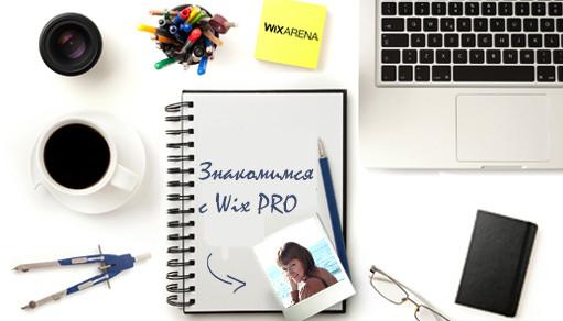 Знакомимся с Wix PRO: советы по веб-дизайну от Оли Черницыной