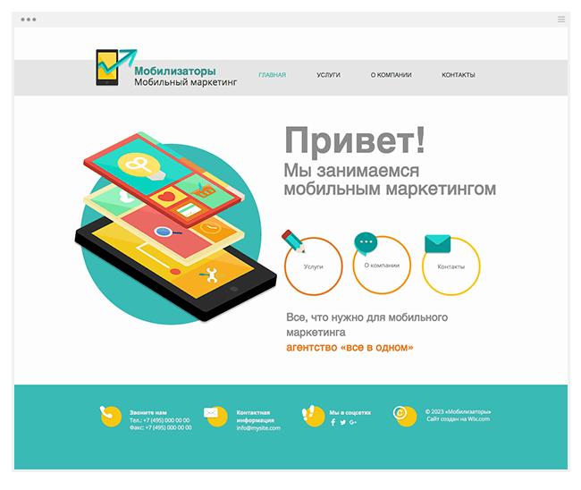 пример сайта с иконками
