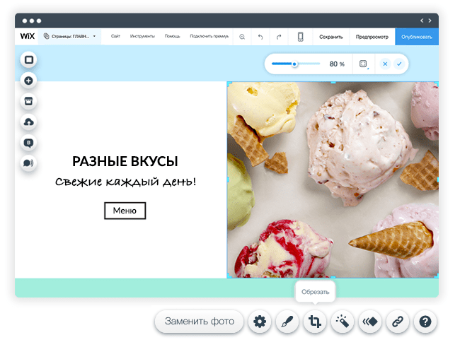 веб-сайт редактор мороженое