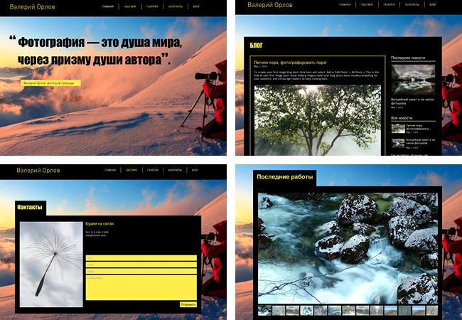 Страницы сайта, оформленные в едином стиле.