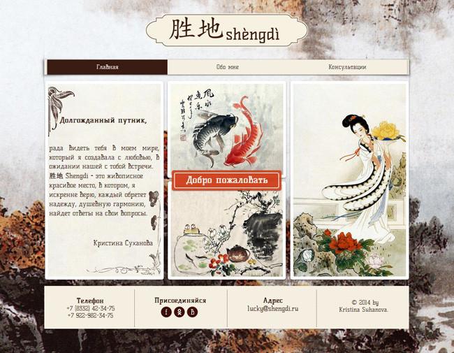 Сайт китайского астролога Кристины Сухановой