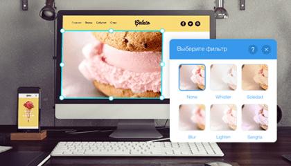 веб-сайт мороженое экран