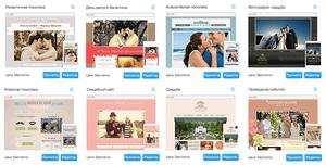 Шаблон для свадебного сайта