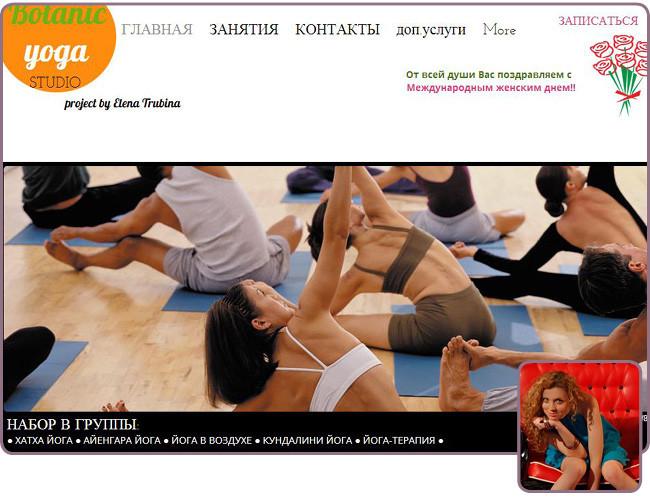 Сайт студии Botanic Yoga