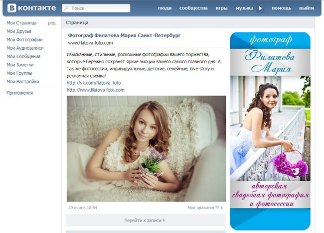 Официальная страница Марии Филатовой в Вконтакте