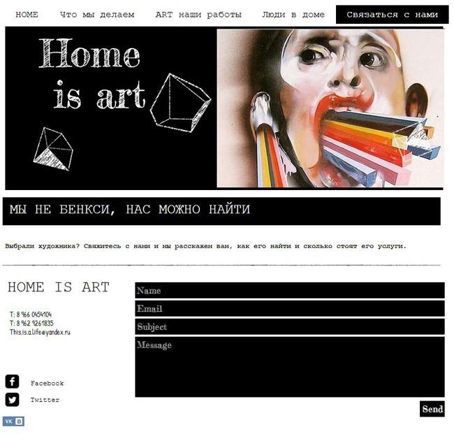 Home is art