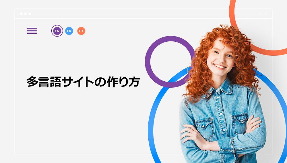 多言語サイトの作り方