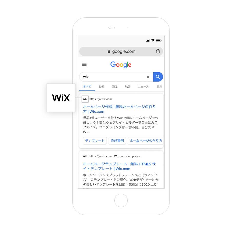 モバイル検索結果のWix.comのファビコン