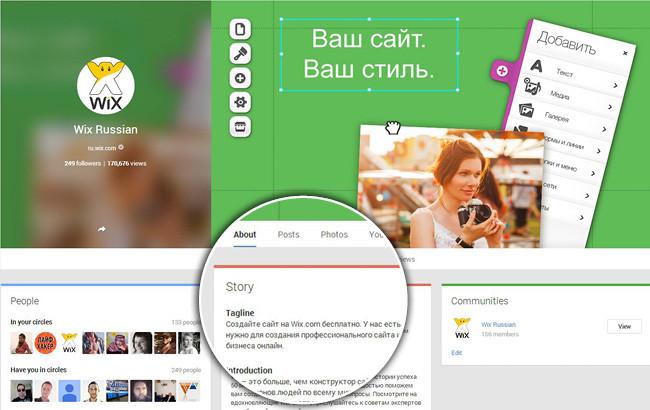 Профиль Wix на странице в Google+