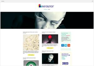 Шаблон для блога о музыке