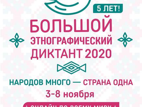 Большой этнографический  диктант 2020!