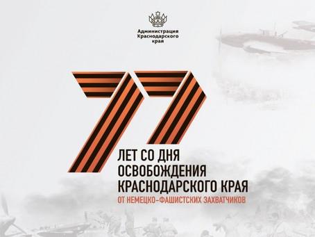 77 лет со дня освобождения Краснодарского края!