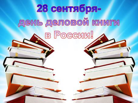 28 сентября - день деловой книги в России!