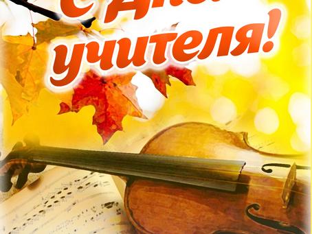 5 октября-День учителя!