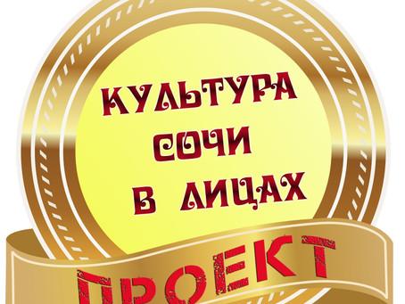 """Культура Сочи в """"ЛИЦАХ"""""""