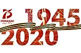 75-let-pobedy-logo-stavadmin.jpg