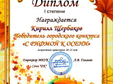 """Поздравляем победителей конкурса чтецов """"С рифмой к осени!"""""""