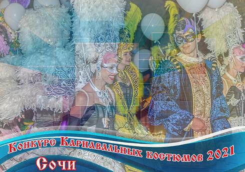 Конкурс Карнавальных костюмов.jpg