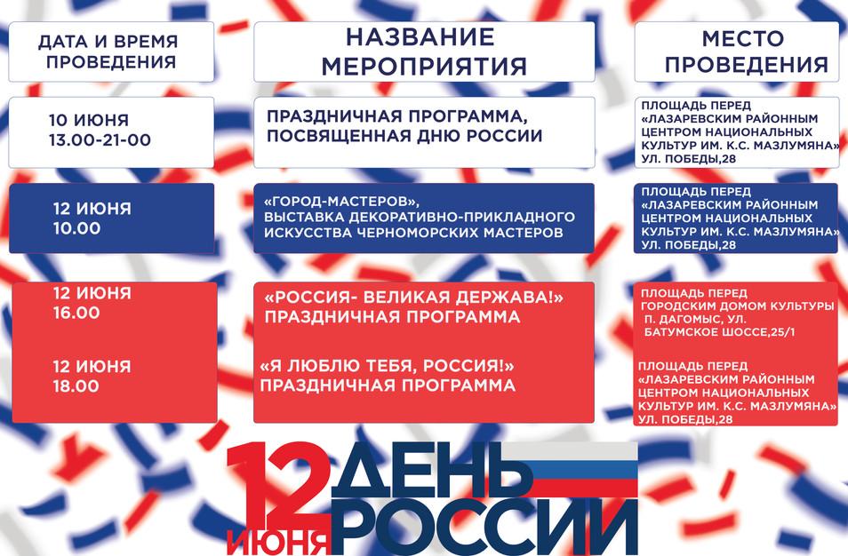 12_фон-лазаревский район.jpg