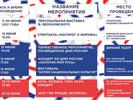 Афиша основных городских мероприятий ко Дню России