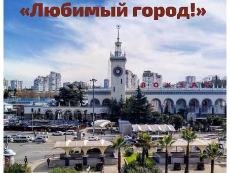 """Фестиваль-конкурс """"Любимый город!"""""""