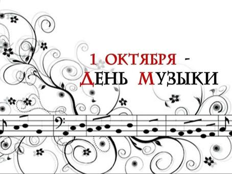 1 октября- День музыки!