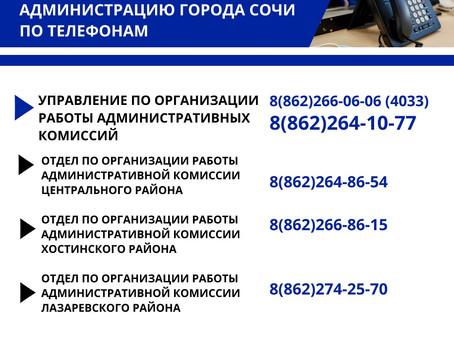 Телефоны для обращения граждан по своим вопросам в администрацию г. Сочи