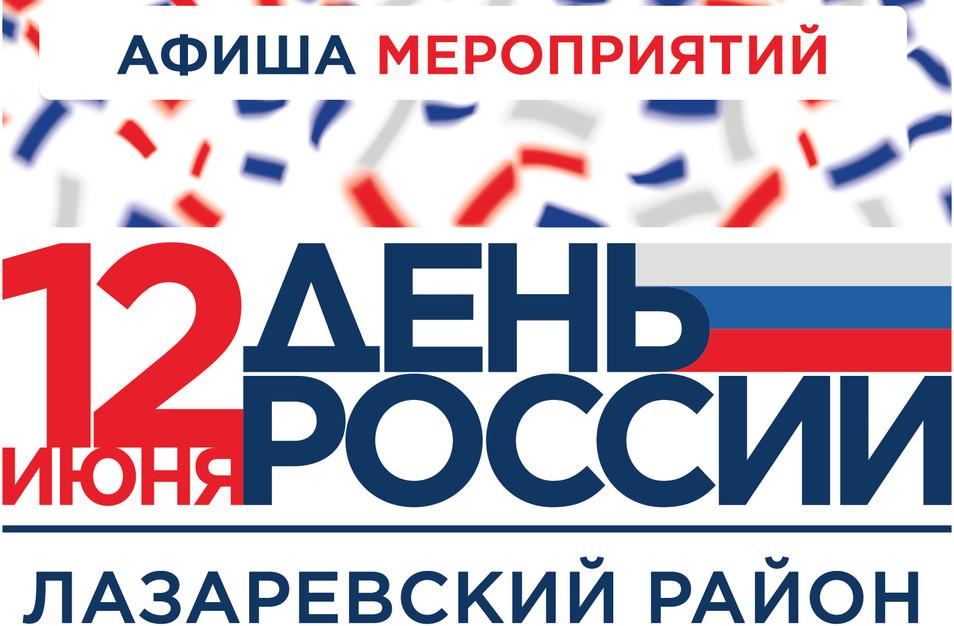Лазаревский.jpg