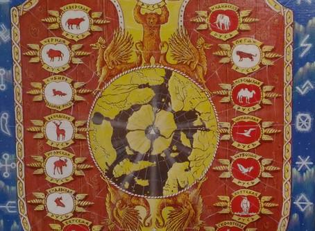 Поздравляем вас с наступающим 7528 годом Прядущего Мизгиря от сотворения мира в звез