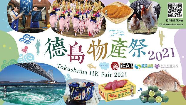 Tokushima HK Fair 2021_FB_jpeg.jpg