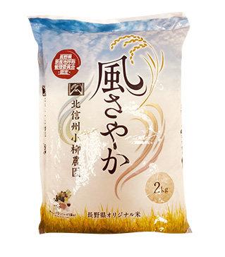 特別栽培 長野縣産米 風彩香2kg