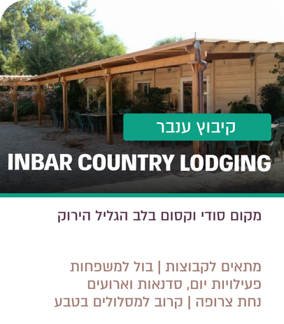 Inbar Country Lodging