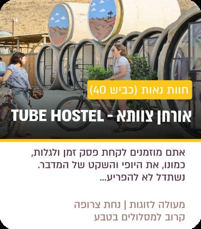 אורחן צוותא - Tube hostel