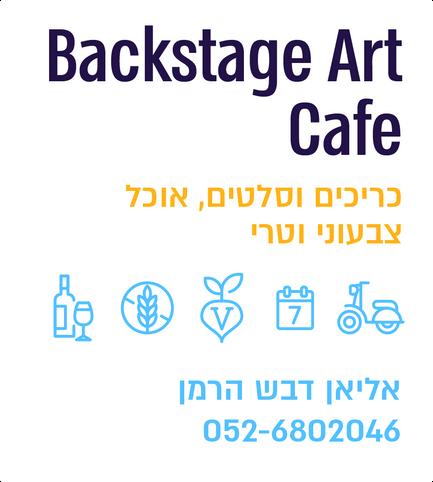 Backstage Art Cafe