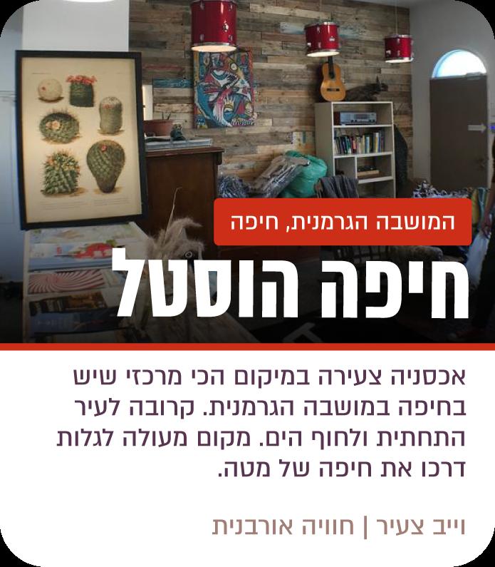 חיפה הוסטל