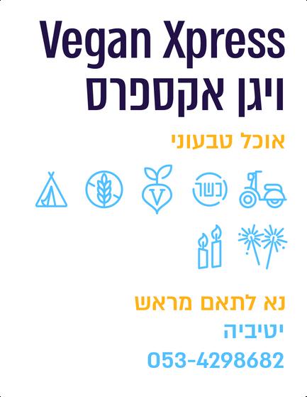Vegan Xpress ויגן אקספרס