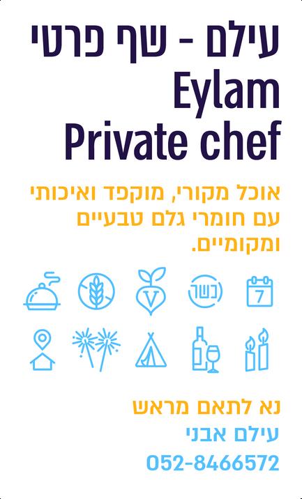 עילם - שף פרטי Eylam - Private chef