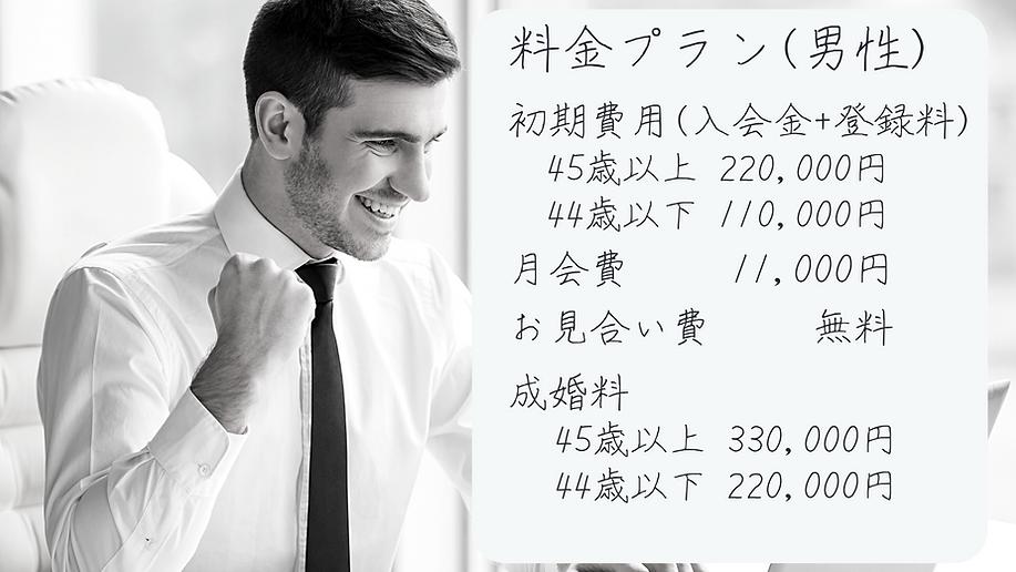 料金プラン_男性.png