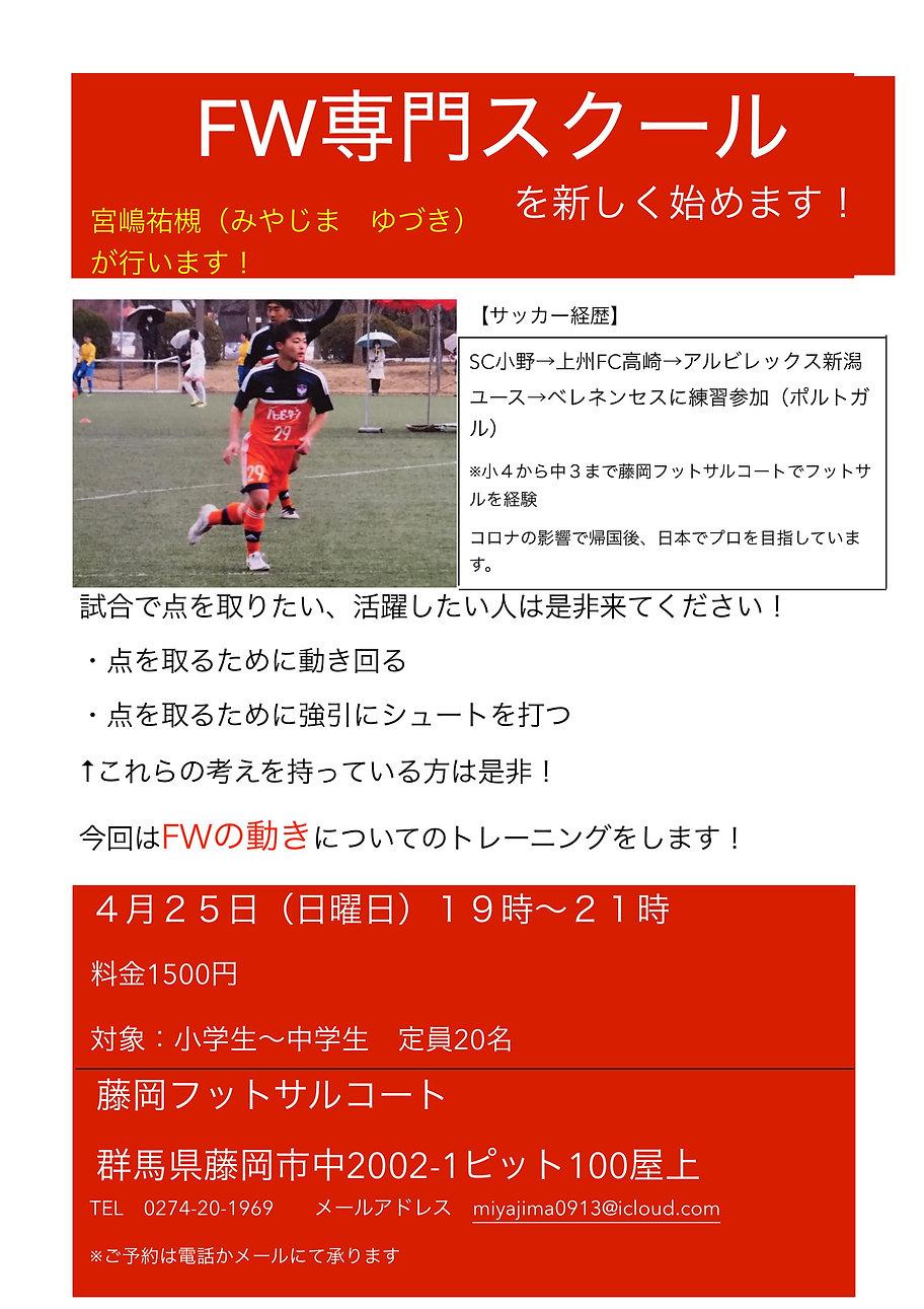 宮嶋スクール2-1.jpg