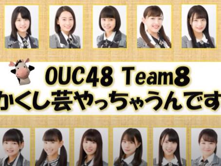 [News] Team 8 New Gen Hidden Skills 30th May (Sat) 1700JST