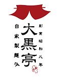 大黒亭.png