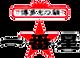 一番星ロゴ.png