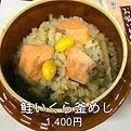 gozu_sakeikura_1.jpg