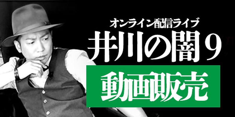 【動画販売】井川の闇9