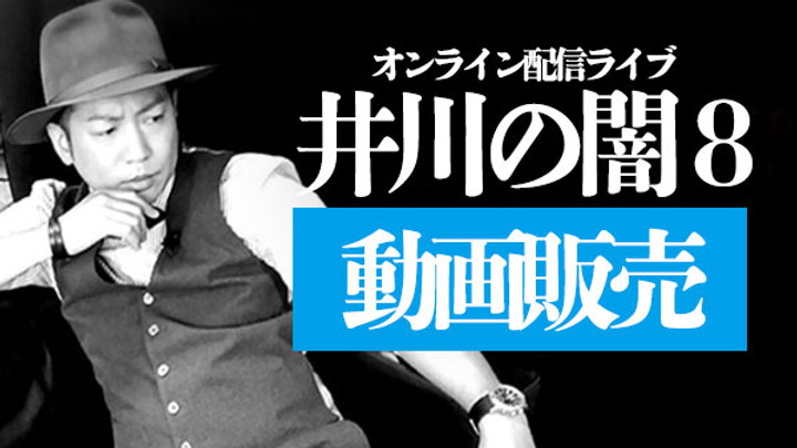 【動画販売】井川の闇8